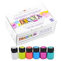 Набор акриловых красок по ткани Decola Модные оттенки 6цв. 20мл (352901)