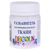 Разбавитель для акрила по ткани Decola ЗХК 50мл (352241)