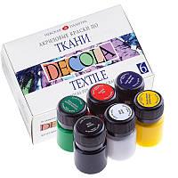 Набор акриловых красок по ткани Decola ЗХК 6цв. 20 мл (350568)