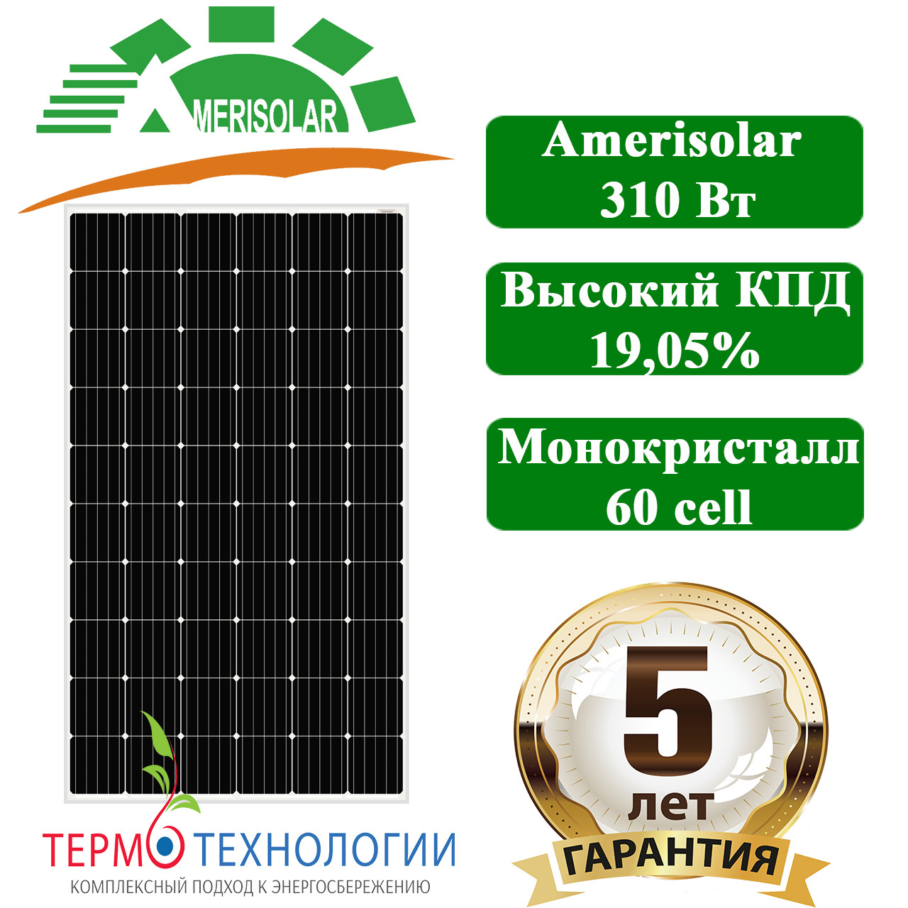 Солнечная батарея Amerisolar 310 Вт, Mono