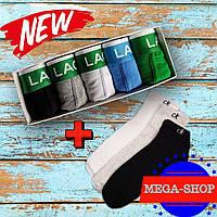 Акция! Набор трусов Lacoste 5 шт + носки в подарок! Подарочный набор боксеров лакоста хлопок