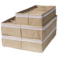 Набор органайзеров для белья 3 шт Organize Beg003 бежевый SKL34-190416