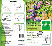 """Феромонная ловушка """"Дельта"""" на сливовую плодожорку (Grapholita funebrana)"""
