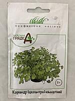 Семена Кориандр (цилантро) комнатный 2 гр. Профессиональные семена 230094