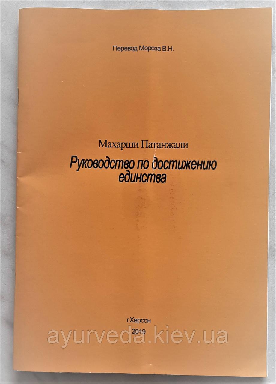 "Книга ""Руководство по достижению единства Махариши Патанджили"" перевод Мороза В. Н."