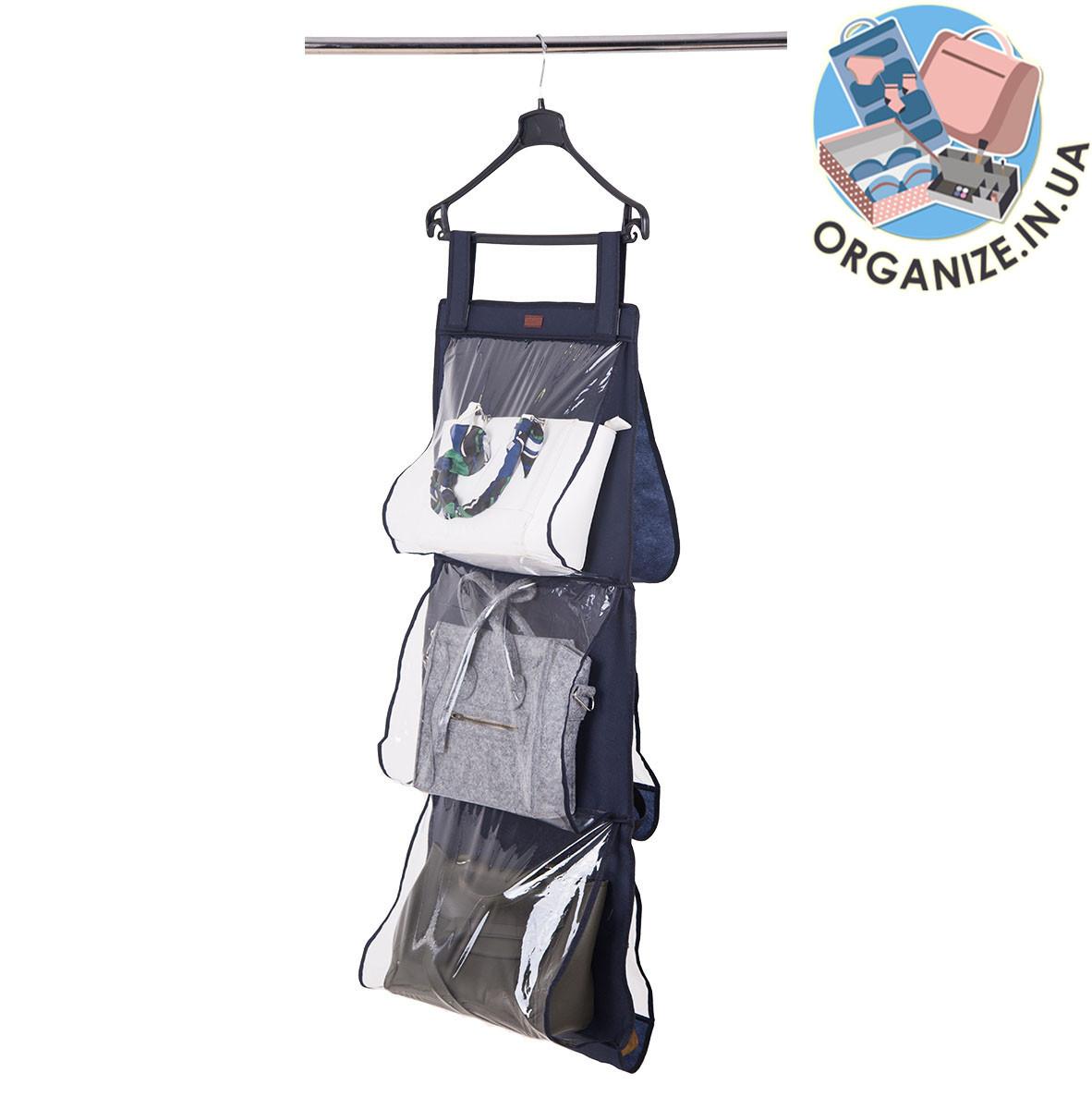 Подвесной кофр для хранения сумок L ORGANIZE  (синий)