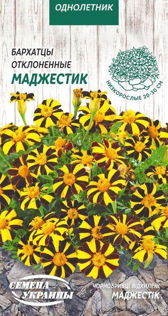 Семена Бархатцы Маджестик 0,3 г, Семена Украины
