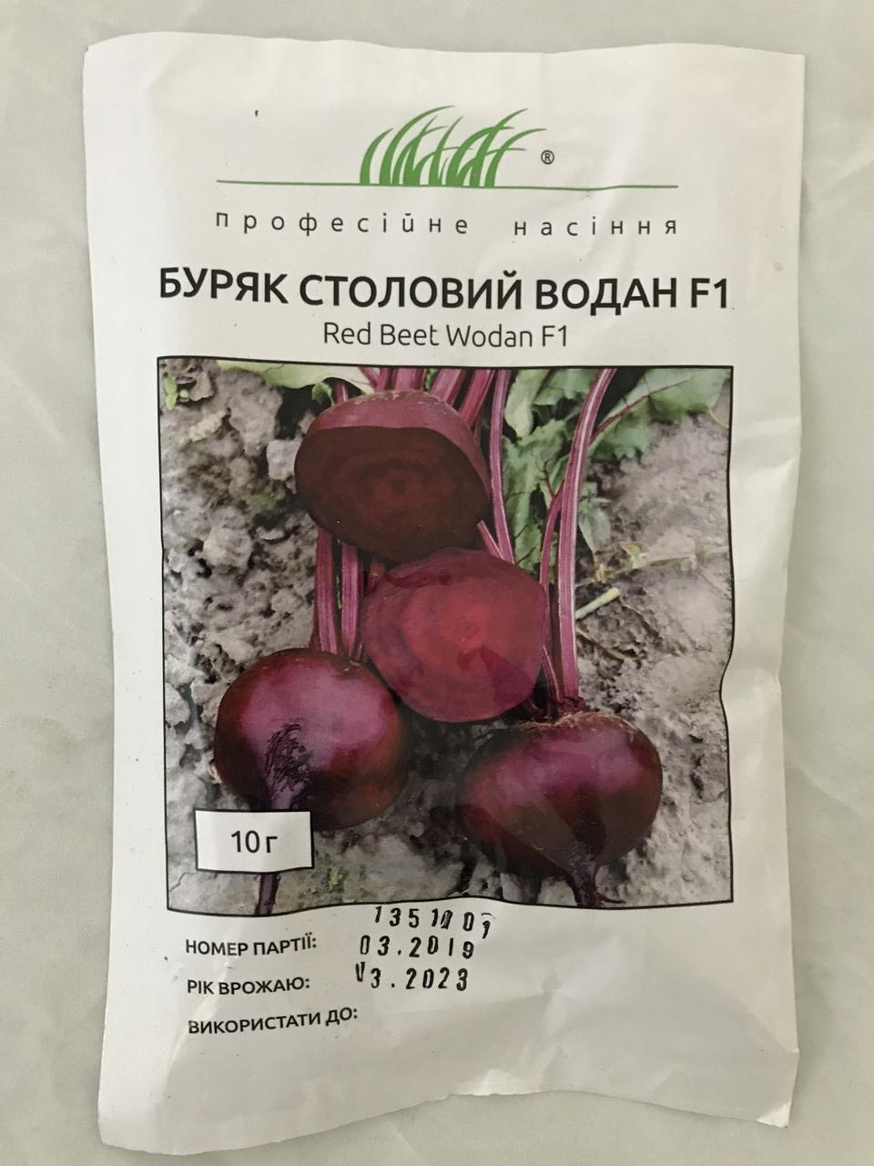 Семена буряка Водан F1 10 гр. Профессиональные семена 123517