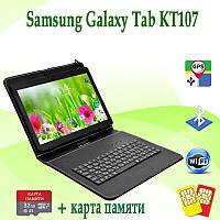 Надежный Планшет Galaxy Tab KT107 3G 10.1'' IPS 2/16GB  + Чехол-клавиатура + Карта 32GB + защитная пленка