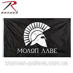 """Прапор - """"Molon Labe"""" Прийди і Візьми - Спарта розмір - 150 см х 90 см Rotcho USA"""