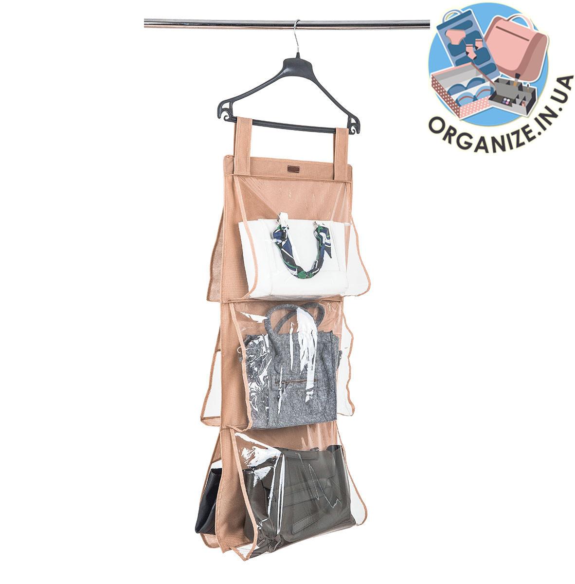 Подвесной органайзер для хранения сумок L ORGANIZE (бежевый)