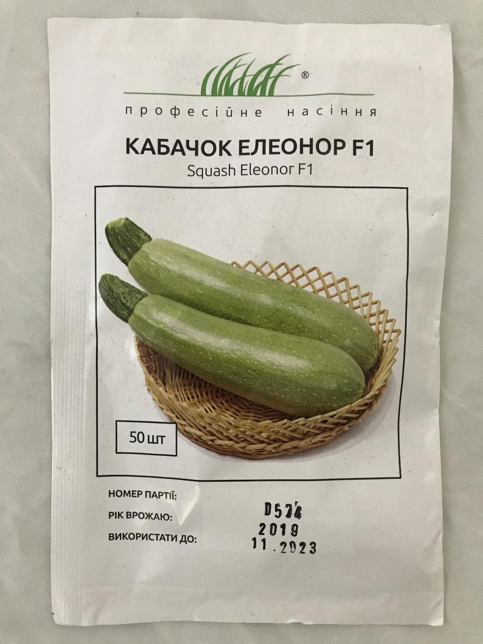 Семена кабачка Элеонор  F1 50 шт. Профессиональные семена 436718
