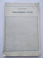 Рыболовные тралы Ю.Костюнин. 1968 год