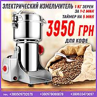 Электрический измельчитель для кофе