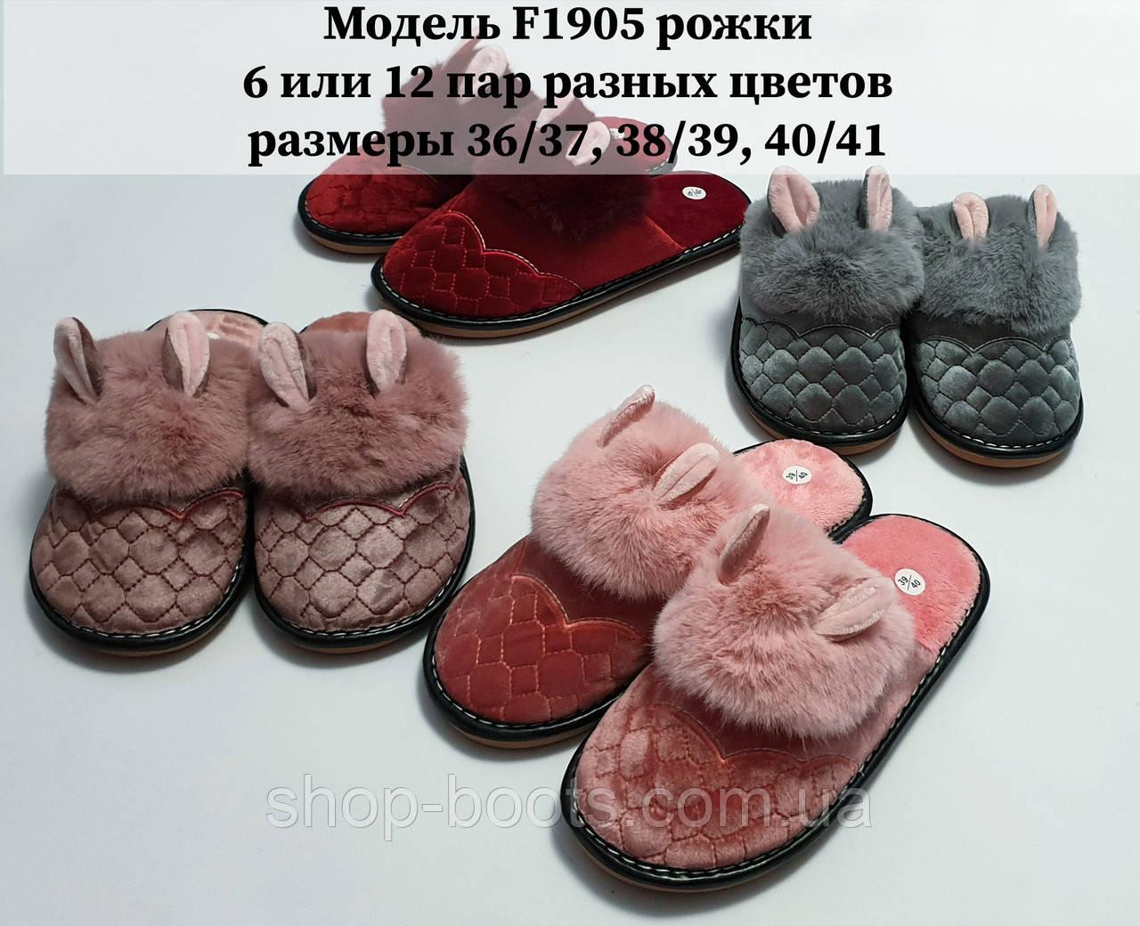 Жіночі тапочки оптом. 37-42рр. Модель тапочки F1905 ріжки
