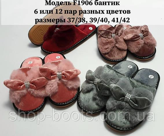 Жіночі тапочки оптом. 37-42рр. Модель тапочки F1906 бантик, фото 2