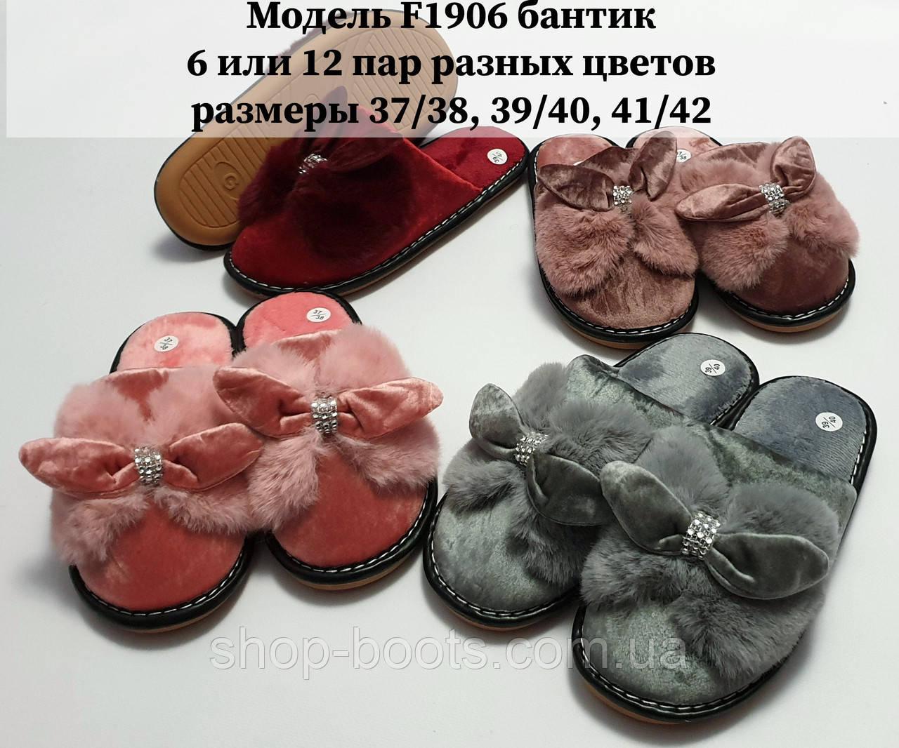 Женские тапочки оптом. 37-42рр. Модель тапочки F1906 бантик