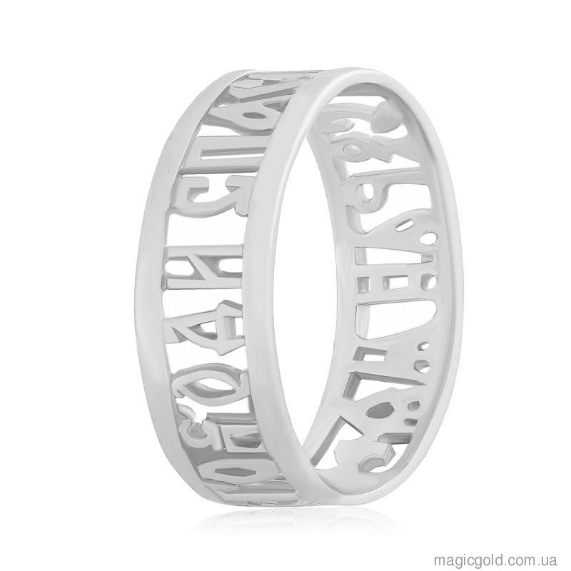 Кольцо из серебра Спаси и Сохрани