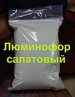 Люминофор салатовый -Светящийся порошок, фото 1