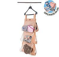 Подвесной органайзер для хранения сумок S ORGANIZE (бежевый)