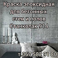 Краска для бетонных полов, стен, цементной стяжки эпоксидная износостойкая Станколак 914