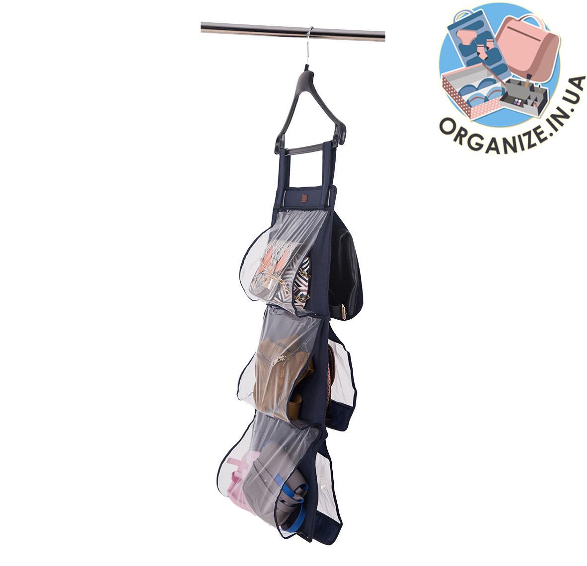 Подвесной органайзер для хранения сумок S ORGANIZE  (синий)
