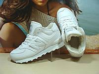 Женские кроссовки зимние New Balance 574 (реплика) белые 36 р.