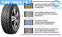 ⭐⭐⭐⭐⭐ Шина 215/70R16 100T WinGuard WinSpike WS62 SUV (под шип) (Nexen)  14245