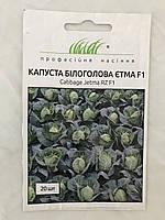 Насіння капусти білокачанної Этма F1 20 шт. Професійні насіння 123433