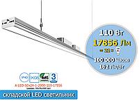 Герметичный Led светильник складской, аналог лампы накаливания 2200W