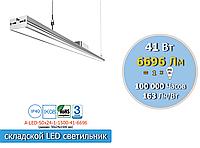 Линейный подвесной светодиодный светильник для торговых залов, магазинов, ip67, 41 Вт