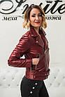 Куртка-Косуха Женская Бордо Под Пояс 034ДЛ, фото 2