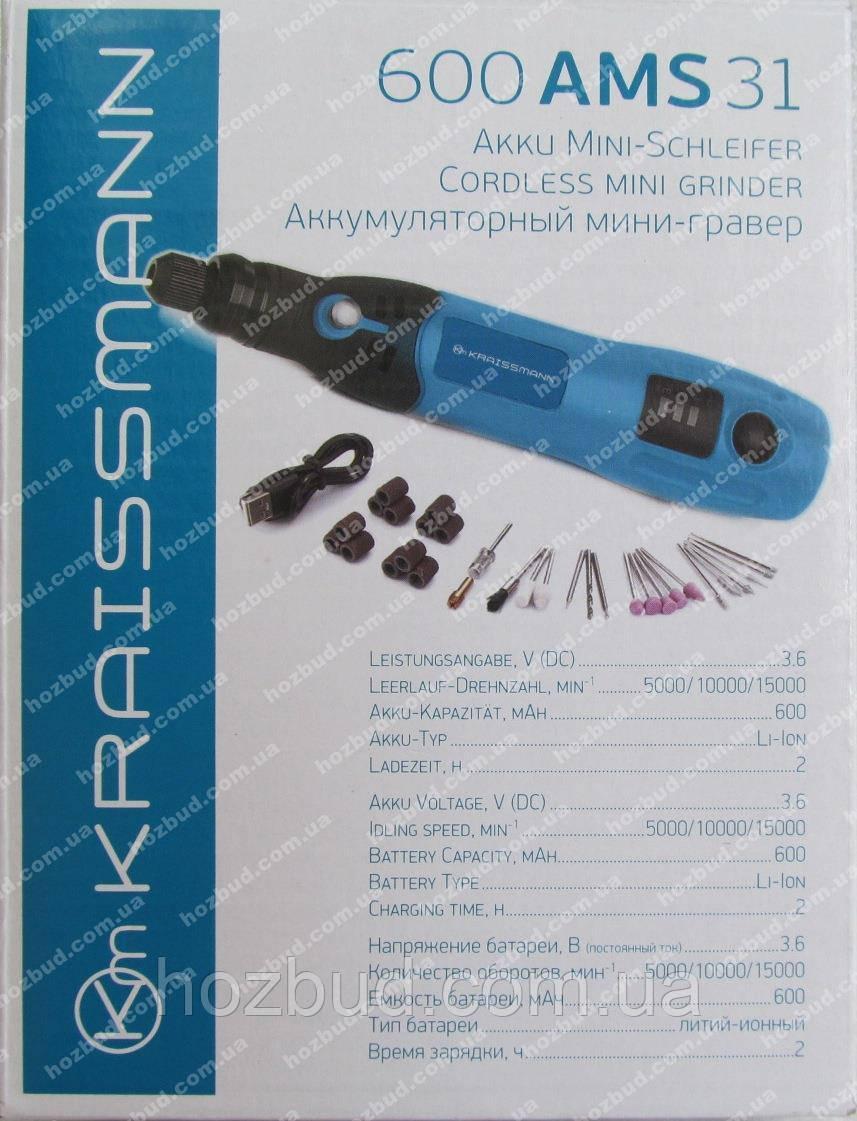 Аккумуляторный гравер Kraissmann 600AMS31