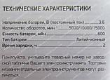 Аккумуляторный гравер Kraissmann 600AMS31, фото 10