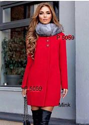 Пальто зимнее кашемировое с мехом + (3 цвета)