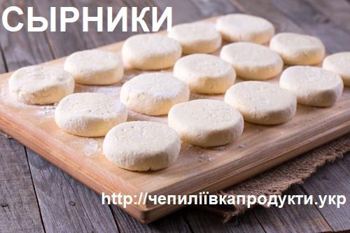 Сырники  ( сырые )