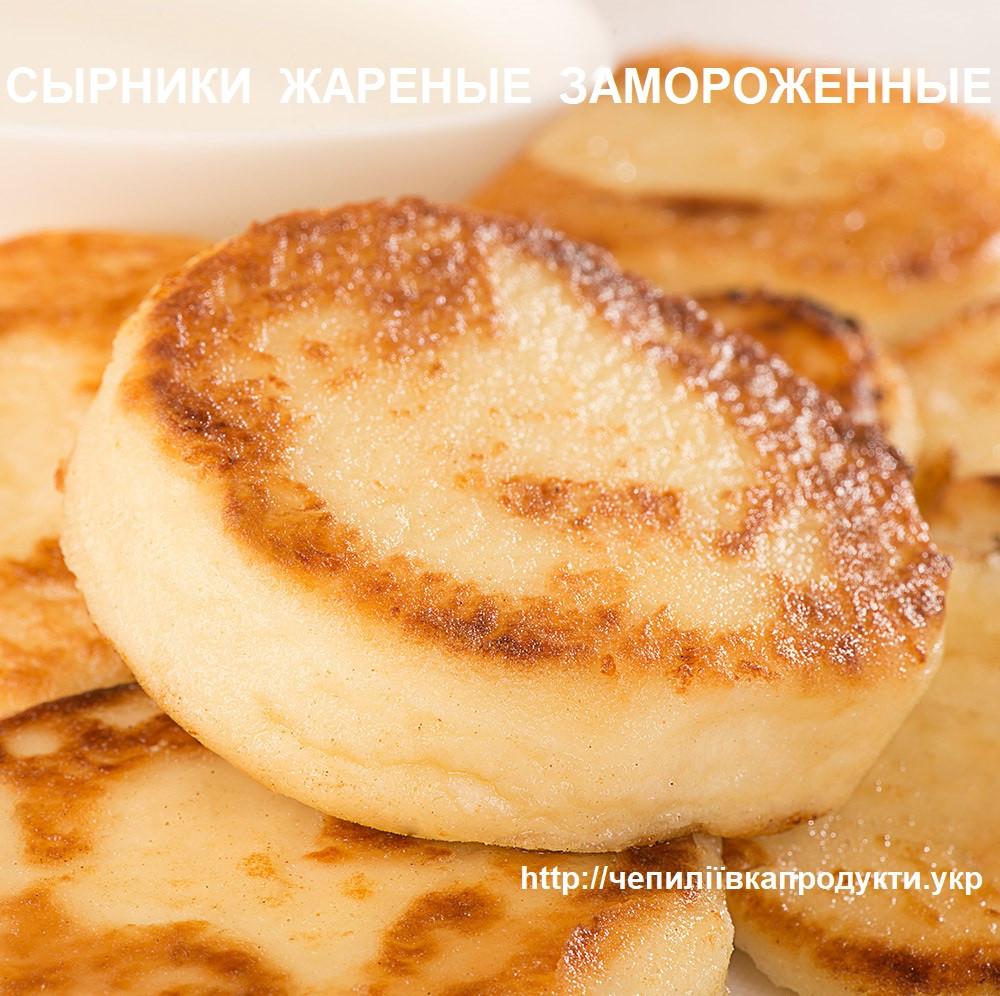 Сырники  жаренные