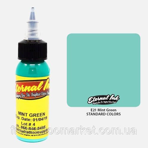 Краска для тату Eternal Mint Green (Мятный) 1 унц
