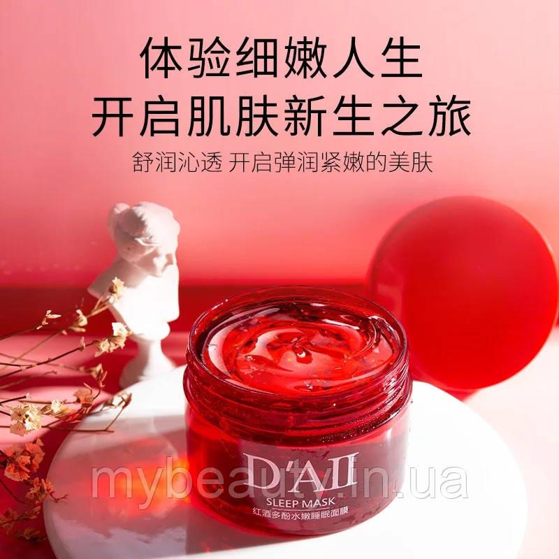 Ночная маска с красным вином DAII Wine Polyphenols Sleeping Mask 120 g