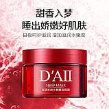 Нічна маска з червоним вином DAII Wine Polyphenols Sleeping Mask 120 g, фото 2