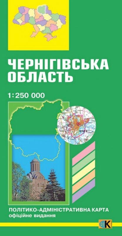 Чернігівська область. Політико-адміністративна карта 1:250000 (2010р.)