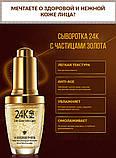 Сыворотка для лица с частицами 24к золота и гиалуроновой кислотой Bioaqua 24k Gold Skin Care (30мл), фото 4