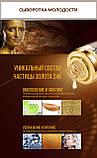 Сыворотка для лица с частицами 24к золота и гиалуроновой кислотой Bioaqua 24k Gold Skin Care (30мл), фото 3
