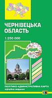 Чернівецька область. Політико-адміністративна карта 1:250000 (2009р.)