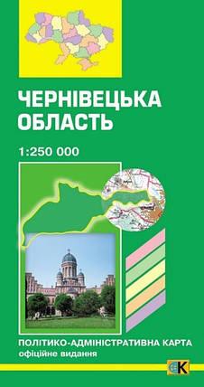 Чернівецька область. Політико-адміністративна карта 1:250000 (2009р.) , фото 2