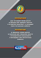 Положення щодо застосування нарядів-допусків на виконання робіт підвищеної небезпеки в металургійній промислов
