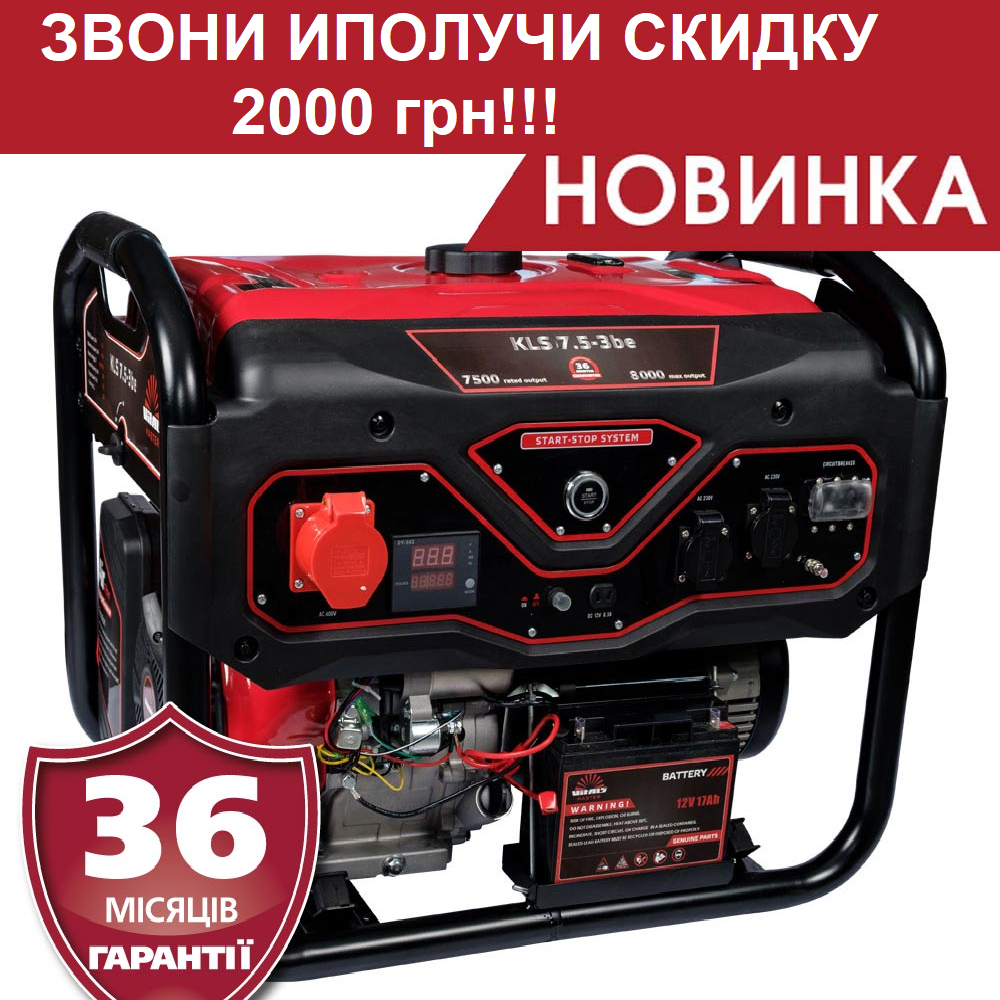 Генератор бензиновый 220/380 В, 9,4/10 кВт, Латвия  Vitals Master KLS 7.5-3be