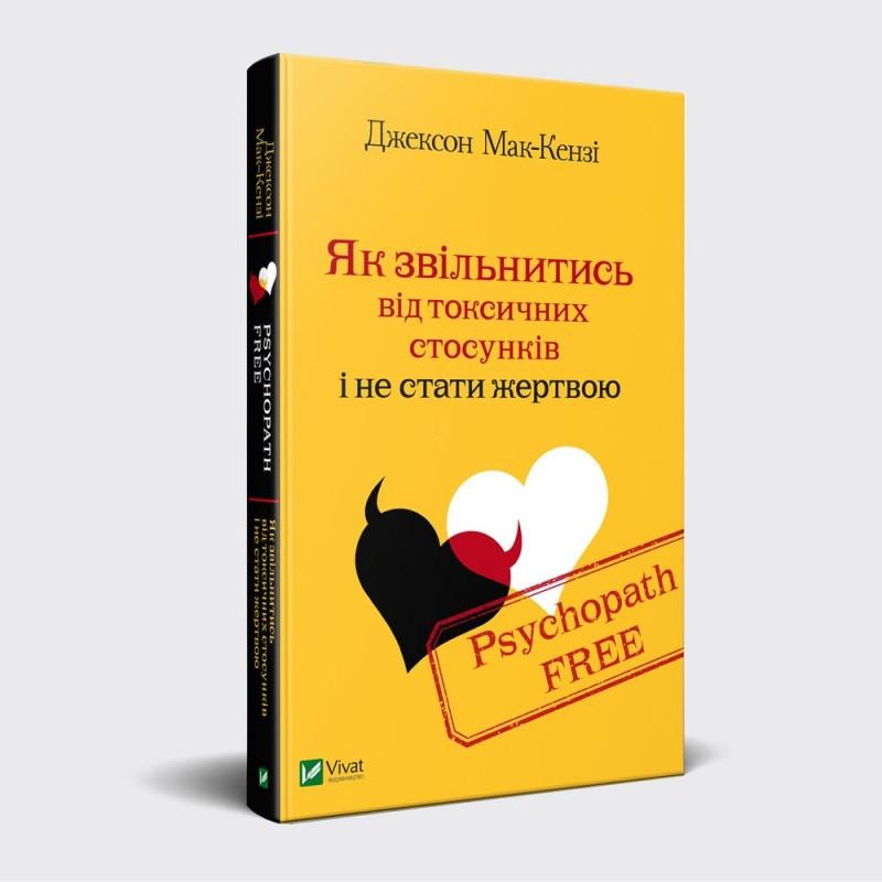 Книга Psychopath Free. Як звільнитись від токсичних стосунків і не стати жертвою. Автор - Джексон Макк (Vivat)