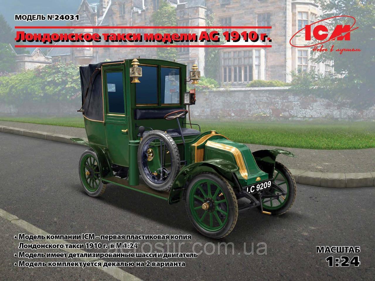 Лондонское такси модели AG 1910 г. 1/24 ICM 24031
