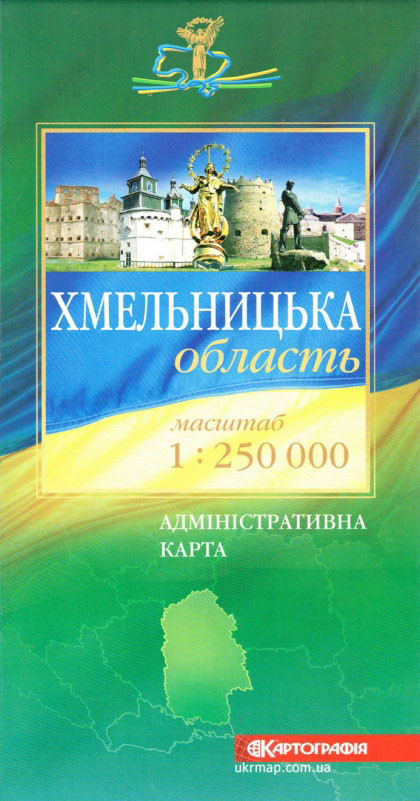 Хмельницька область. Політико-адміністративна карта 1:250000 (2014р.)